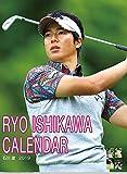 石川遼 2019年カレンダー