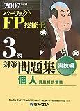 パーフェクトFP技能士 3級対策問題集 実技編(個人資産相談業務)〈2007年度版〉