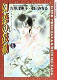 幻惑の鼓動6 (Charaコミックス)