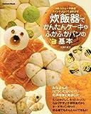 炊飯器でかんたんケーキ&ふかふかパンの基本―IH 5.5合&一升炊きスイッチポン!でおまかせ (Gakken Mook Very Easy!)