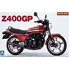 1/12 ネイキッドバイク No.27 カワサキ Z400GP