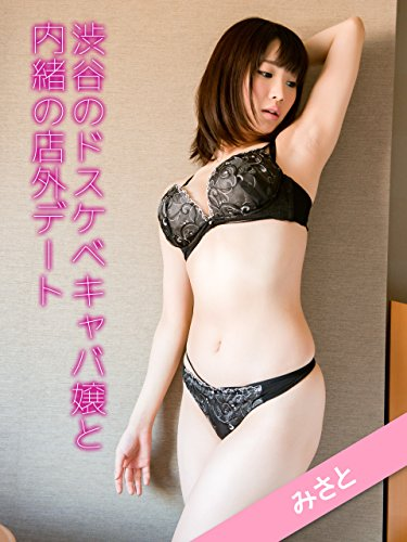 渋谷のドスケベキャバ嬢と内緒の店外デート みさと (グラフィス美少女写真集) thumbnail