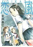 新装版 恋風(2) (イブニングコミックス)