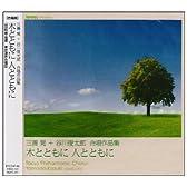 三善晃・谷川俊太郎 作品集「木とともに 人とともに」