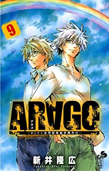 [新井隆広] ARAGO 全09巻