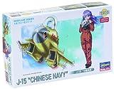 ハセガワ たまごひこーき J-15