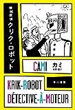 機械探偵クリク・ロボット 〔ハヤカワ・ミステリ文庫〕