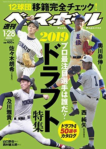 週刊ベースボール 2019年 1/28 号 特集:2019 ドラフト特集