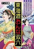 東海道おんな双六 キングシリーズ 漫画スーパーワイド