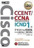 シスコ技術者認定教科書 CCENT/CCNA Routing and Switching ICND1編 テキスト&問題集 [対応試験] 100-101J/200-120J