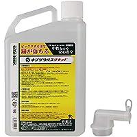エンジニア ネジザウルスリキッド 錆取り剤 液体タイプ 1L 中性で安心安全 ZC-30