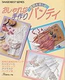 おしゃれな手作りパンティ (手芸・ベスト・シリーズ)