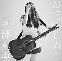 おっぱじめ!(初回限定盤)(DVD付)