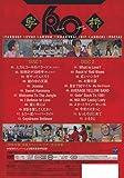 STARDUST REVUE 楽園音楽祭 2017 還暦スペシャル in 大阪城音楽堂【初回生産限定盤(DVD)】 画像