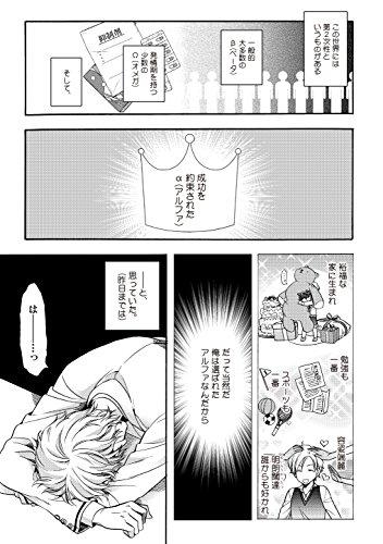 さよならアルファ (ビーボーイオメガバースコミックス)