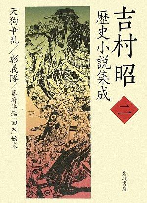 吉村昭歴史小説集成〈2〉天狗争乱・彰義隊・幕府軍艦「回天」始末