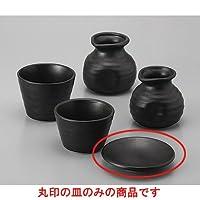 そば用品 W/B黒マット丸薬味皿 [9.3 x 2cm] 料亭 旅館 和食器 飲食店 業務用