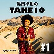 黒田卓也 のTAKE 10 #1