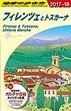 A12 地球の歩き方 フィレンツェとトスカーナ 2017~2018