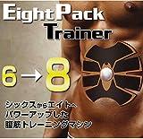 EightPackTrainer(エイトパックトレーナー )■腹筋 EMSマシーン EMSパット