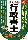 2011年版 U-CANの行政書士速習レッスン (ユーキャンの資格試験シリーズ)