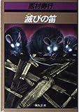 滅びの笛 (角川文庫 緑 407-23)