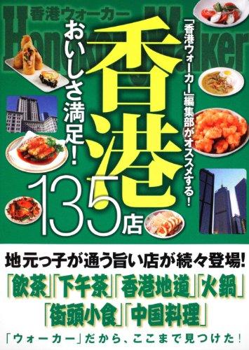 「香港ウォーカー」編集部がオススメする!香港おいしさ満足!135店