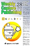 週刊キャプロア出版編集部 (著), がね (著)新品: ¥ 300