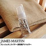 JAMES MARTIN(ジェームズマーティン) フレッシュサニタイザー 携帯用アトマイザー 30ml