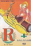 モーターロック(6) (ヤングキングコミックス)