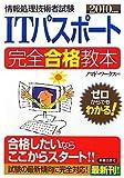 ITパスポート 完全合格教本〈2010年度版〉 (情報処理技術者試験)