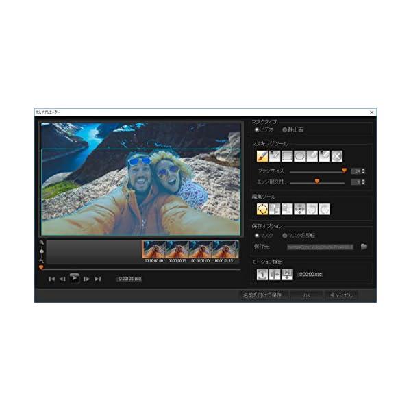 Corel VideoStudio Ulti...の紹介画像12