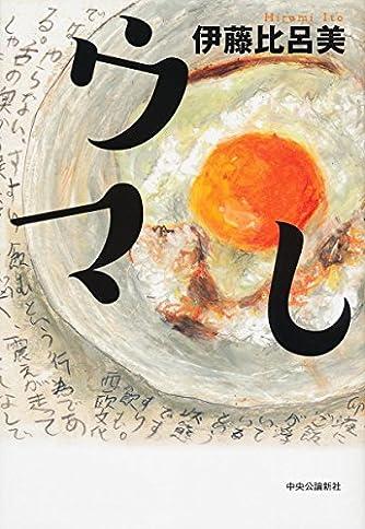ウマし (単行本)