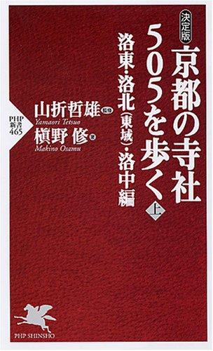 京都の寺社505を歩く<上> (PHP新書)