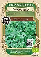 株式会社グリーンフィールドプロジェクト イタリアンパセリ ×3個セット 野菜/種