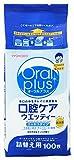 「和光堂 Oral plus オーラルプラス 口腔ケアウェッティ 詰替え用 100枚」のサムネイル画像