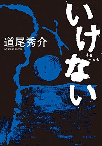 いけない (文春e-book)