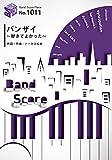 バンドスコアピースBP1011 バンザイ~好きでよかった~ / ウルフルズ (Band Score Piece)