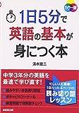 カラー版 1日5分で英語の基本が身につく本