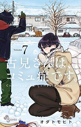 古見さんは、コミュ症です。 7 (少年サンデーコミックス)の詳細を見る