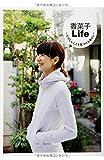 香菜子Life ~たのしいことを見つける暮らし~ (美人開花シリーズ)