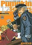 Pumpkin Scissors(17) (KCデラックス 月刊少年マガジン)