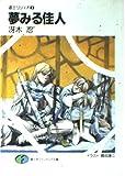 夢みる佳人 (富士見ファンタジア文庫―道士リジィオ)