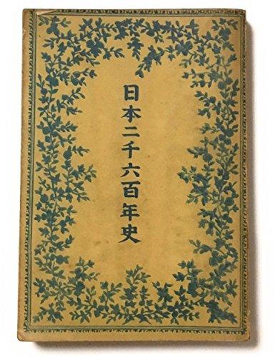 日本二千六百年史 (1939年)の詳細を見る