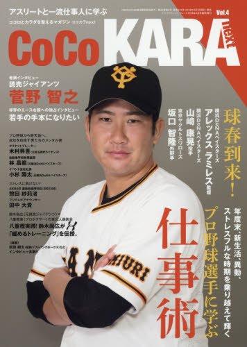 CoCoKARA NEXT(4) 2018年 04 月号 [雑誌]: テニスクラシックBreak 増刊
