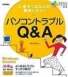 いますぐなんとか解決したい! パソコントラブルQ&A Windows Vista対応 (かんたんパソコン生活)