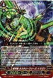 カードファイトヴァンガードG 第11弾「鬼神降臨」/G-BT11/002 超刻龍 ミステリーフリーズ・ドラゴン GR