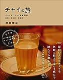 チャイの旅  チャイと、チャイ目線で見る紅茶・日本茶・中国茶 ([テキスト])