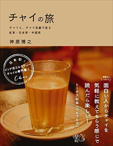 チャイの旅チャイと、チャイ目線で見る紅茶・日本茶・中国茶 ([テキスト])の詳細を見る