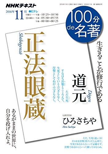 NHK 100分 de 名著 道元 『正法眼蔵』 2016年 11月 [雑誌] (NHKテキスト)
